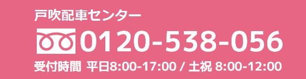 0120-538-056