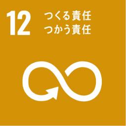 イメージ画像(SDGs)